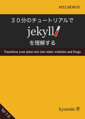 2013/05/jk/jekyll_cover.png