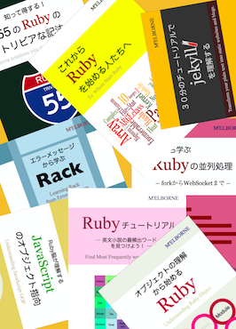 ruby_pack8